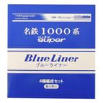 276863宮沢模型 × GREEN MAX Nゲージ 名鉄1000系 パノラマsuper ブルーライナー 4輌編成セット