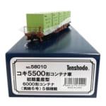 天賞堂 HOゲージ No.58010 コキ5500形 初期量産型 6000形 黄緑6号 コンテナ5個積載