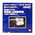 Bトレインショーティー 新幹線N700系 東海道・山陽新幹線 16両フル編成セット