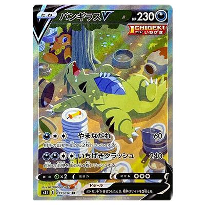 ポケモンカード S5I バンギラスV SR (スペシャルアート) 077/070