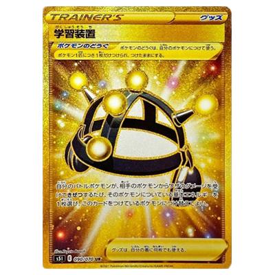 ポケモンカード S5I 学習装置 UR 090/070