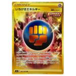 ポケモンカード S5I いちげきエネルギー UR 091/070