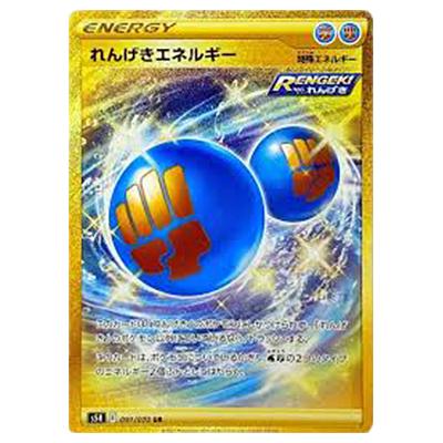 ポケモンカード S5R れんげきエネルギー UR 091/070