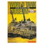 ワールドタンクミュージアム シリーズ05 全23種 フルコンプ