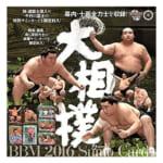292946BBM 2016 大相撲カード 1BOX