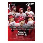 292970EPOCH 2020 広島東洋カープ STARS & LEGENDS / 1BOX