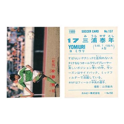 カルビー 日本リーグ 1989 サッカーカード No.137 三浦泰年