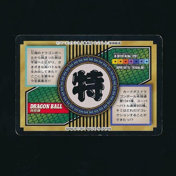 ドラゴンボール カードダス 特別弾 81 全員集合!!!_2