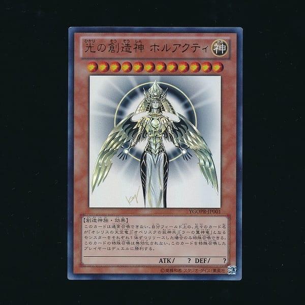 遊戯王 抽プレ 光の創造神 ホルアクティ YGOPR-JP001