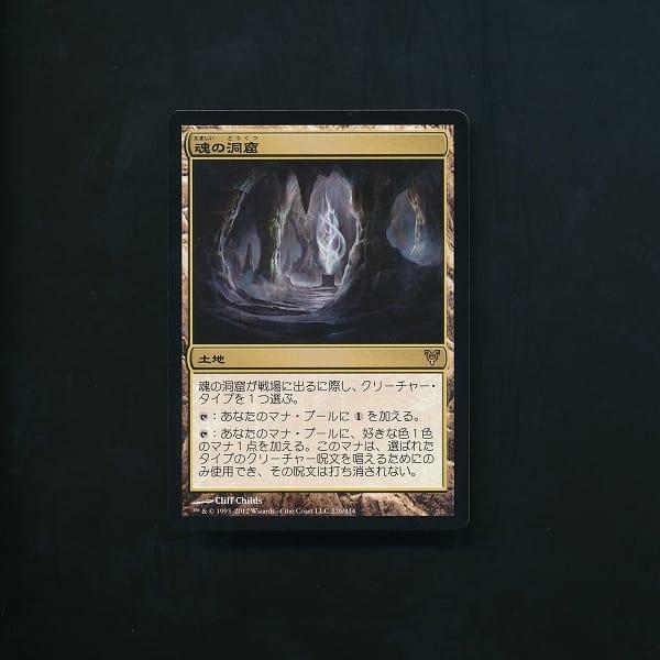 MTG 魂の洞窟 Cavern of Souls 日本語版