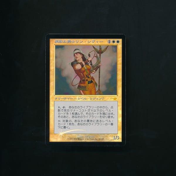 MTG 果敢な勇士リン・シヴィー 日本語版 Foil