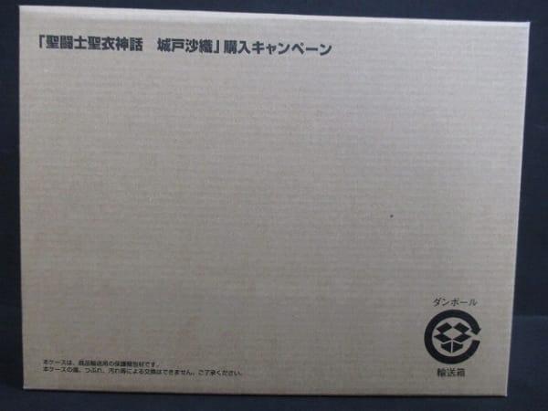 聖闘士聖衣神話 城戸沙織 フィギュア 購入限定