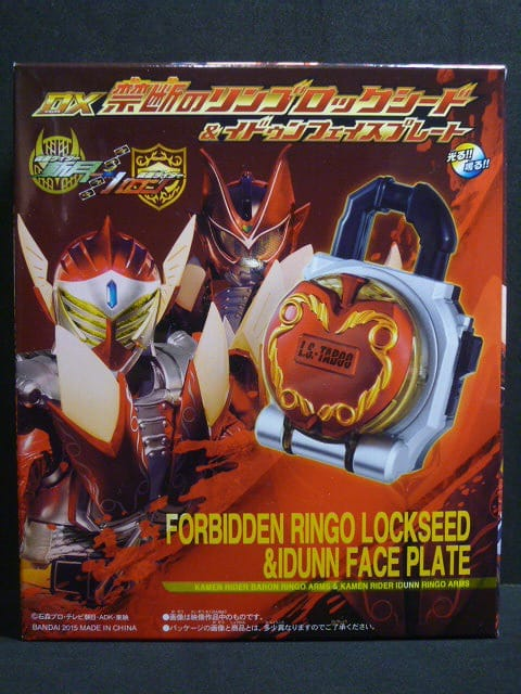 DX禁断のリンゴロックシード DVD特典