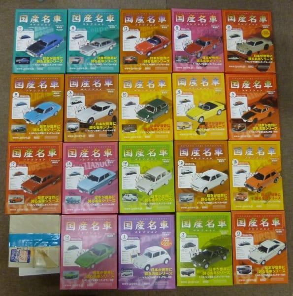 国産名車コレクション Vol.1~19 プレゼント付 / ノレブ