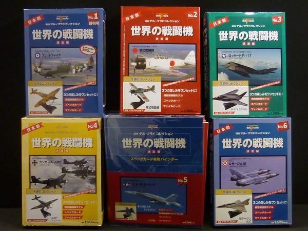 デルプラド 世界の戦闘機 1-6/スピットファイア 零戦 他