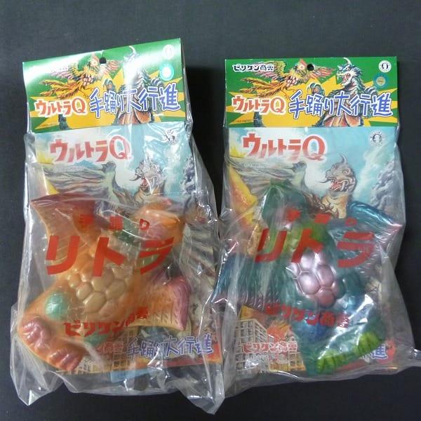 ビリケン商会  ウルトラQ 手踊り大行進 リトラ / ソフビ