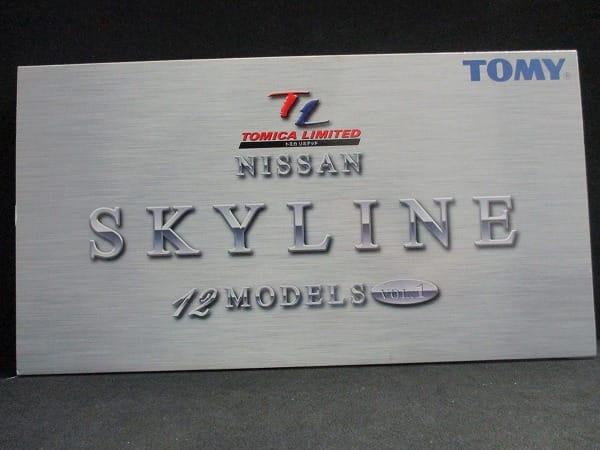 トミカリミテッド 日産スカイライン 12MODELS ミニカー