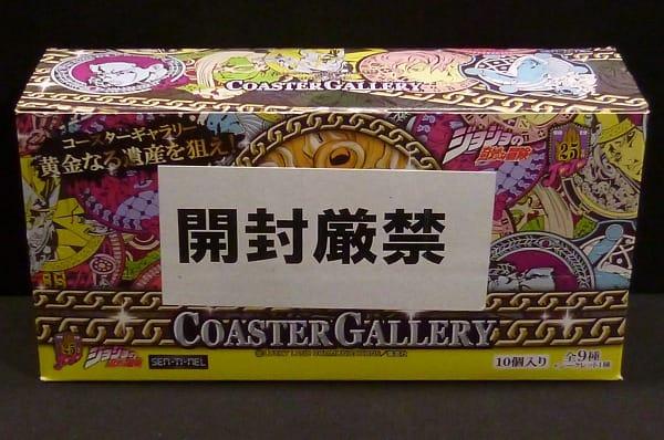 ジョジョ 第5部 コースター ギャラリー BOX