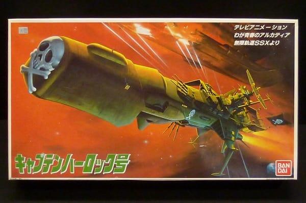 バンダイ 1/1000 キャプテンハーロック号 / 無限軌道SSX