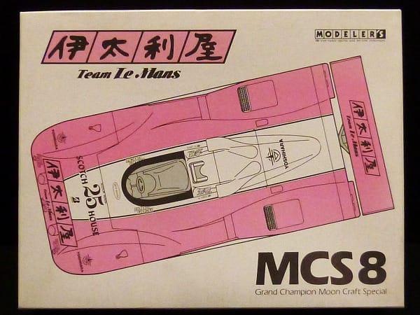 モデラーズ 1/20 MCS 8 伊太利屋 チーム ルマン
