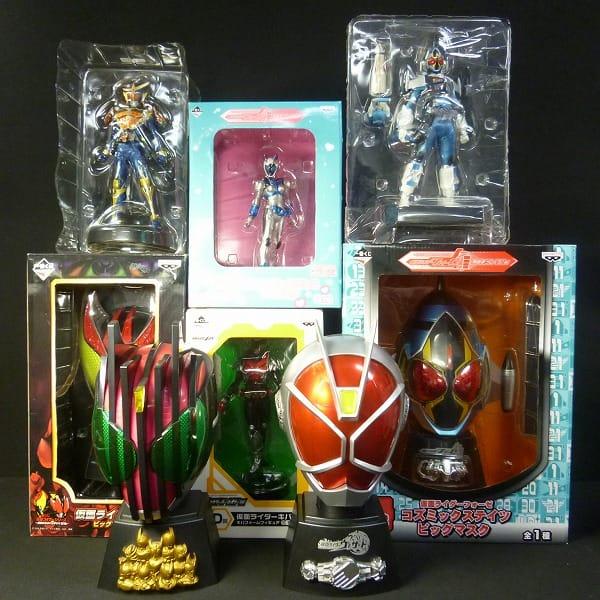 一番くじ 仮面ライダーフィギュア ビッグマスク 鎧武他