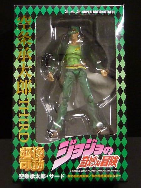 超像可動 ジョジョの奇妙な冒険 空条承太郎 サード