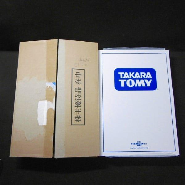 タカラトミー 株主優待 2013 トミカ リカちゃん 非売品