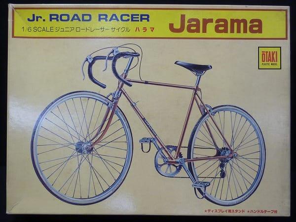 オータキ 1/6 Jr.ROAD RACER ハラマ / 自転車