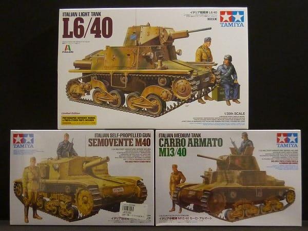 タミヤ MM 1/35 イタリア戦車 L6/40 M40 M13/40