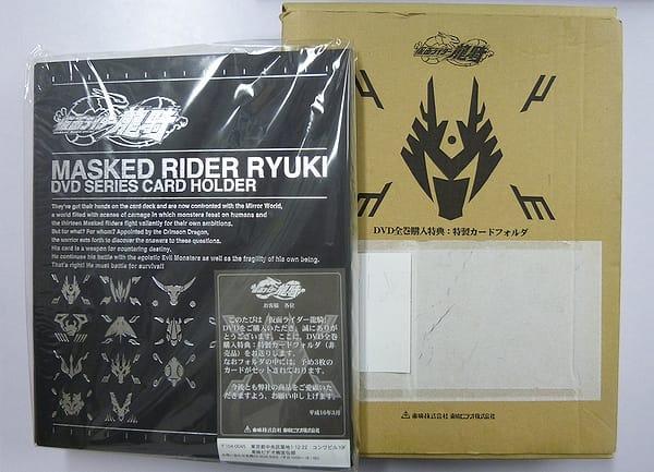 仮面ライダー龍騎 DVD全巻購入特典特製カードフォルダ