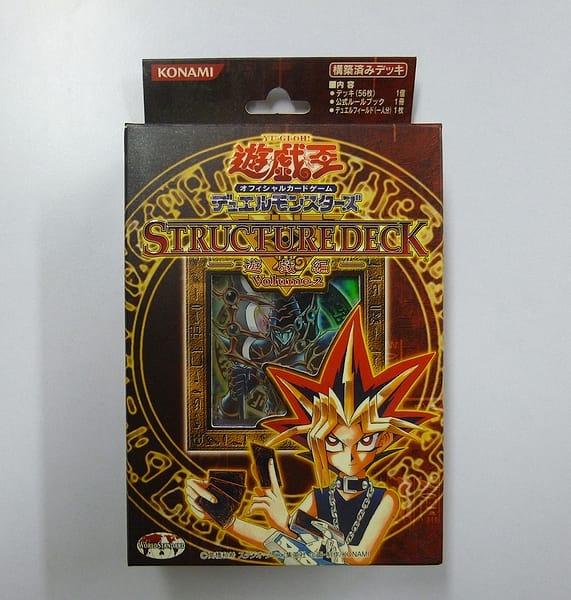 遊戯王 ストラクチャーデッキ 遊戯編 volume.2