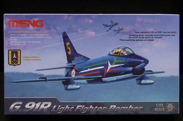 meng 1/72 G.91R / 戦闘爆撃機 フィアット プラモ