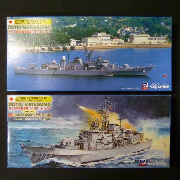 ピットロード 1/700 海自 護衛艦 みねぐも むらくも
