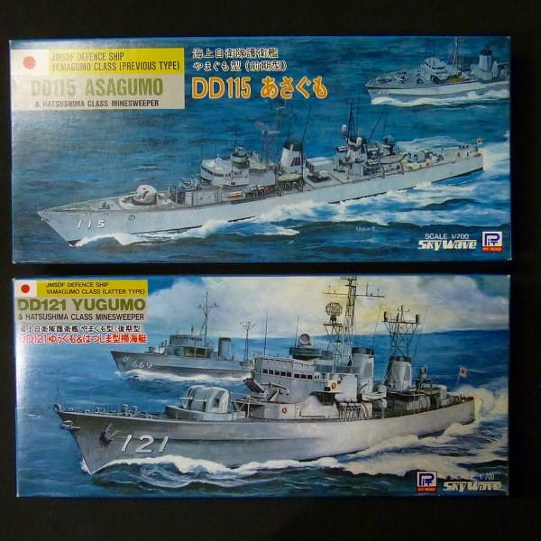 ピットロード 1/700 海自 護衛艦 やまぐも あさぐも