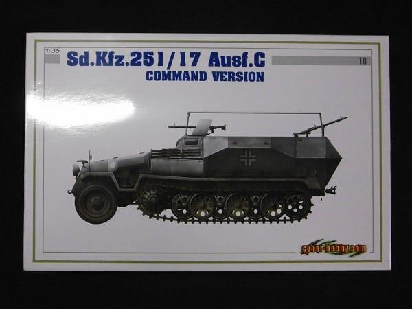 サイバーホビー 白箱 1/35 独 Sd.Kfz251/17 C型