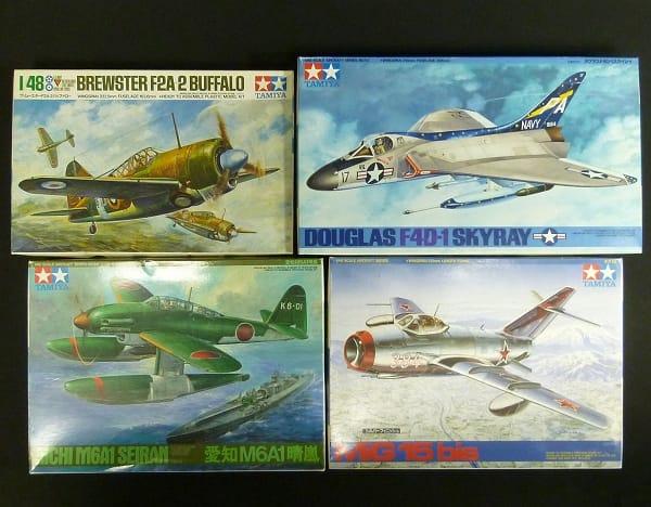 タミヤ 1/48 軍用機 / ミグ15 ダグラスF4D-1 他