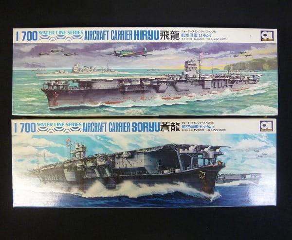 アオシマ 1/700 WL IJN 空母 飛龍 蒼龍 / 二航戦