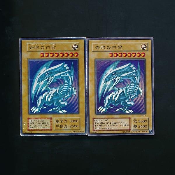 遊戯王 初期 LB 青眼の白龍 ブルーアイズ ウルトラレア 3