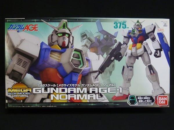メガサイズモデル 1/48 ガンダム AGE-1 ノーマル プラモ