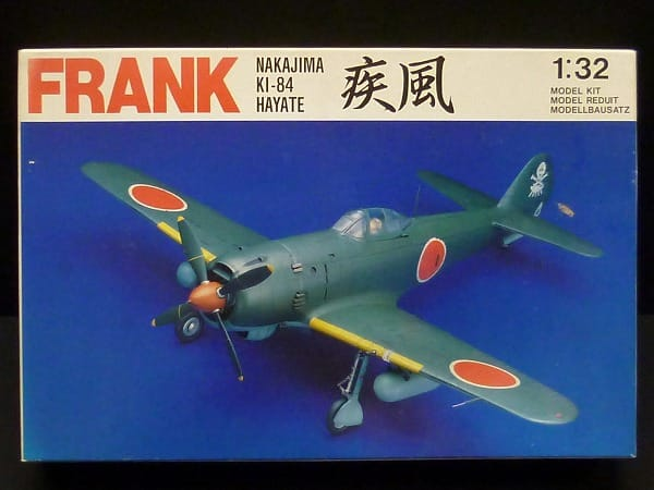 スワローモデル 1/32 キ84 疾風 四式戦闘機