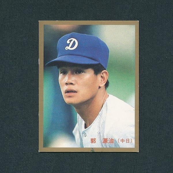 カルビー プロ野球 カード 1988 317 郭源治 金枠