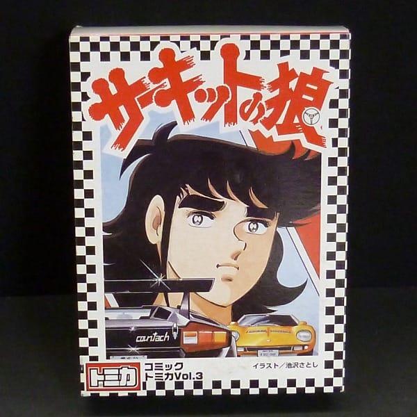 コミックトミカ Vol.3 サーキットの狼 トヨタ 2000GT 他