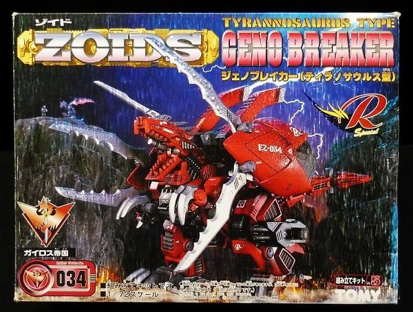 ZOIDS 034 ジェノブレイカー ティラノサウルス型