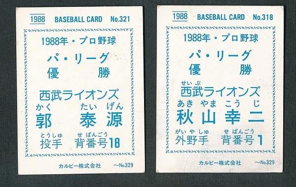 カルビー プロ野球 カード 1988 318 秋山幸二 321郭泰源_2