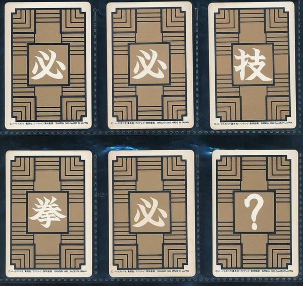 バンダイ ドラゴンボール カードダス 第1弾 1995 コンプ_2