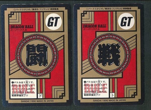 ドラゴンボールカードダス スーパーバトル GT 806 826_2