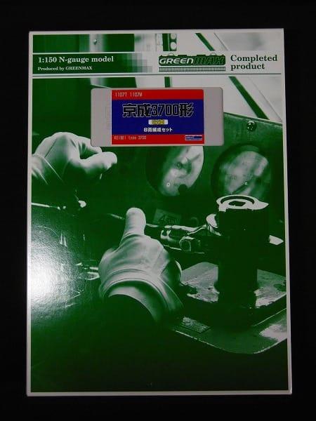 GREEN MAX Nゲージ 1107T 1107M 京成3700形 8両編成_1