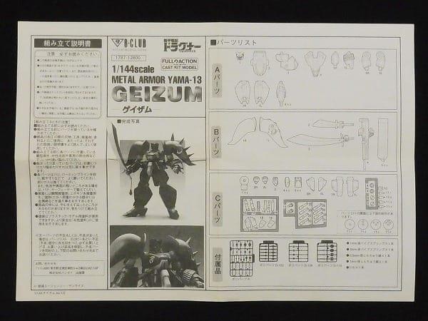 B-CLUB 1/144 ゲイザム ガレージキット / ドラグナー_2