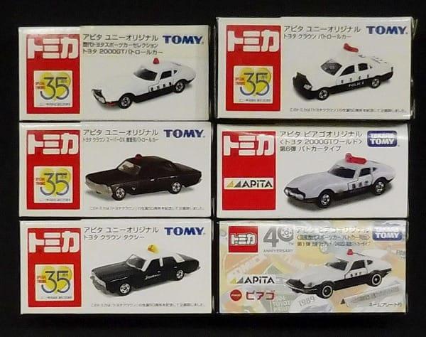 トミカ アピタ限定 パトカー タクシー トヨタ 2000GT 他_1