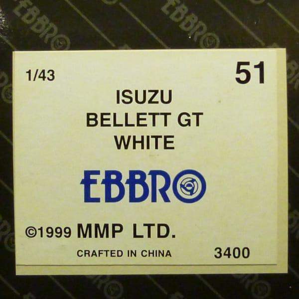 エブロ 1/43 いすゞ ベレット 1600GT ホワイト ミニカー_3
